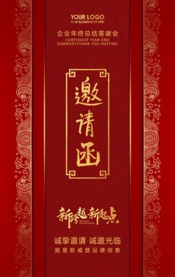 大红传统中国风年会活动展会发布会邀请函请柬