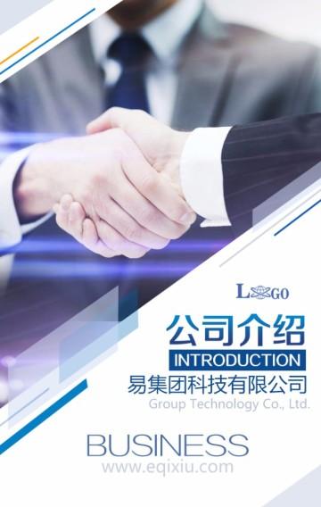 企业宣传 公司简介 企业介绍 公司介绍 企业简介 商务公司 金融公司 科技公司