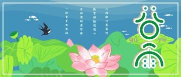 蓝色中国风唯美清新谷雨节气宣传微信公众号首图