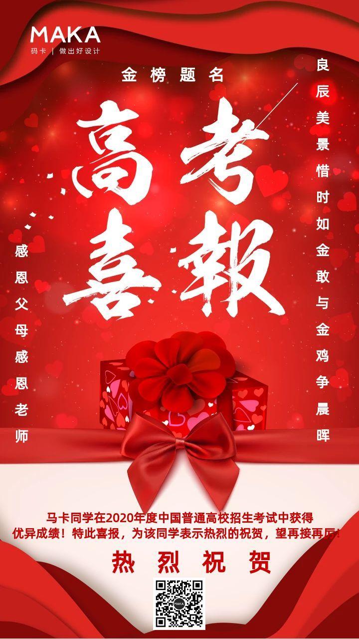 红色喜庆高考喜报宣传海报
