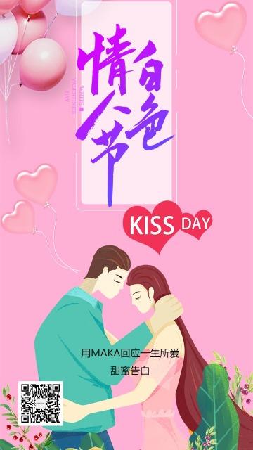粉色情侣314白色情人节日签祝福贺卡手机海报