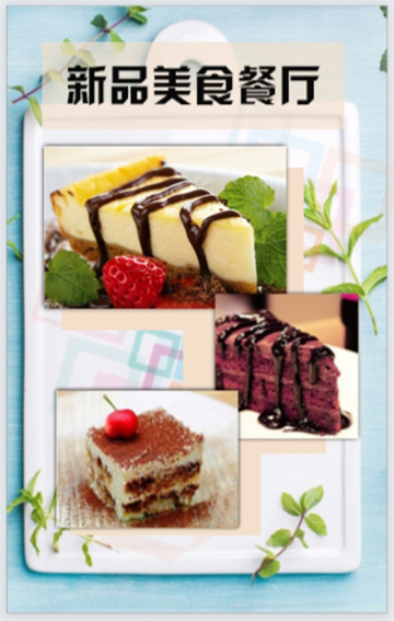 食物+餐厅宣传推广