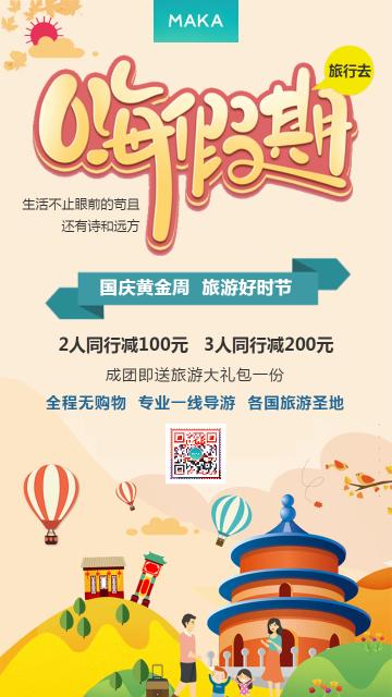 黄色卡通旅行社节假日促销/推广宣传海报
