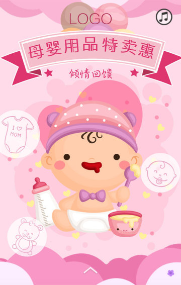 母婴用品倾情回馈促销宣传_2
