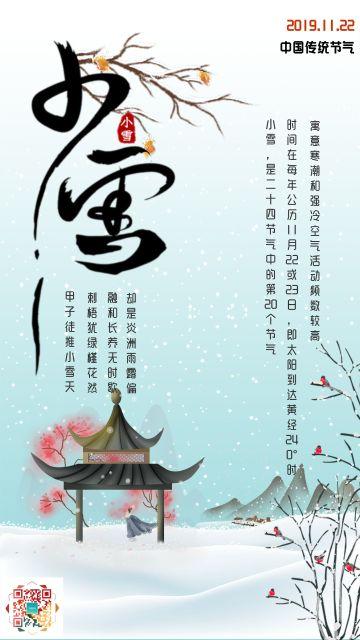 文艺清新绿色小雪节气宣传海报