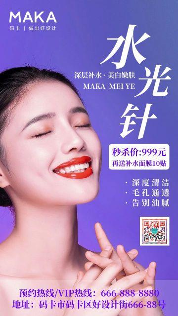 紫色美容美业美发美体项目介绍宣传海报
