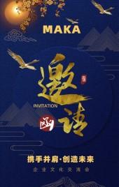 经典蓝高端大气中国风邀请函H5模板