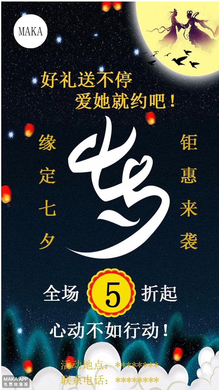七夕促销活动宣传海报