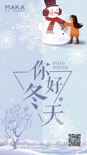 简约文艺早冬天你好吃饺子雪景早晚安日签早安心情寄语宣传海报