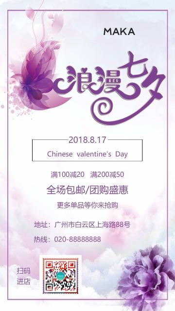 七夕 情人节 浪漫七夕 促销 商家促销  七夕节