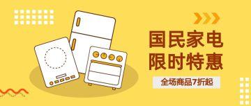 清新手绘扁平家电促销宣传微信公众号大图