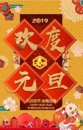 喜庆新春2019猪年欢度元旦企业宣传祝福
