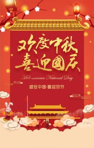 红色中国风企业中秋节国庆节日祝福H5