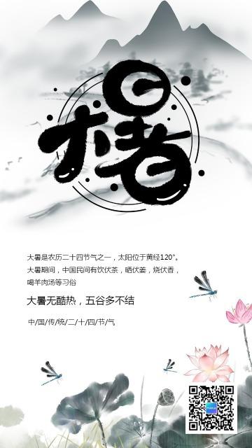灰色简约中国风大暑节气日签手机海报