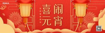 中国风喜庆闹元宵节banner模版