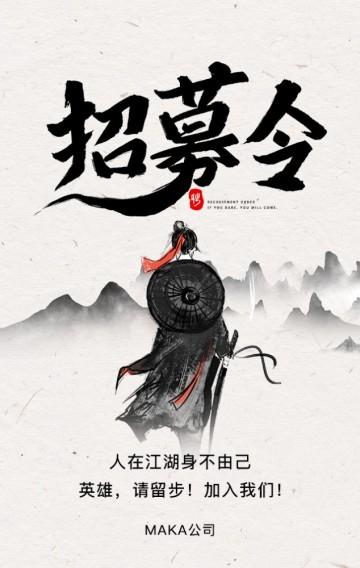 中国风武侠人才招聘招募企业宣传H5