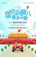 小清新扁平卡通国庆旅游出行旅行社宣传活动促销国庆亲子之旅H5