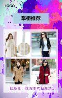 双十一促销活动宣传/彩色墨迹清新时尚双11活动H5模板 免费