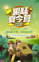 暑假夏令营招生宣传夏令营招生暑假夏令营活动介绍推广培训招生 夏令营 暑假招生 暑