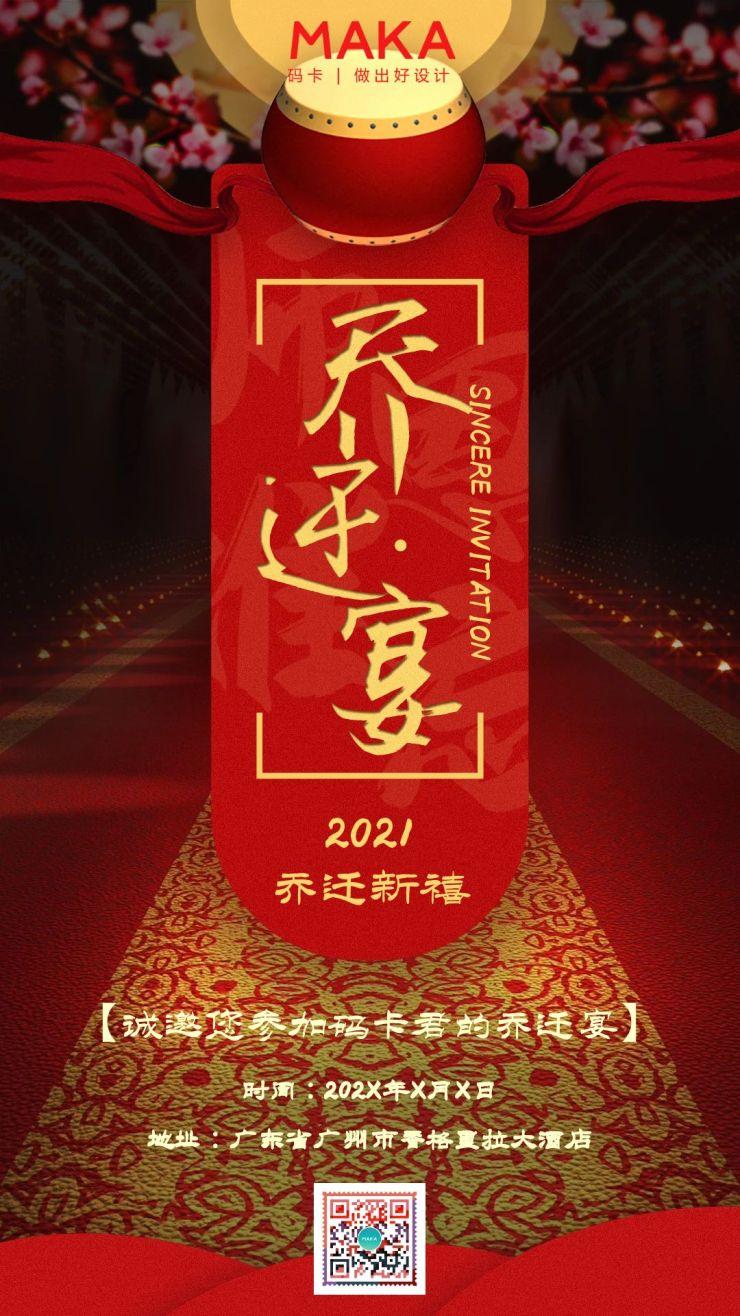 红色中国风简约乔迁宴邀请海报
