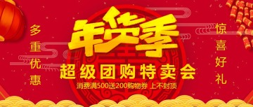 红色喜庆电商微商促销宣传公众号封面大图
