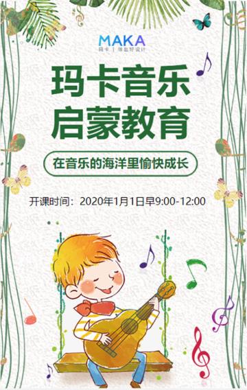 森系卡通手绘风早教音乐启蒙音乐课程宣传招生培训宣传H5