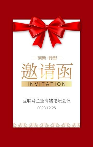 红色简约商务产品发布会峰会论坛会议邀请函企业宣传H5