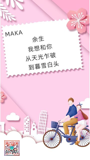 粉色情人节感恩妇女母亲节祝福表告白七夕520情书贺卡早安日签个人企业促销宣传海报