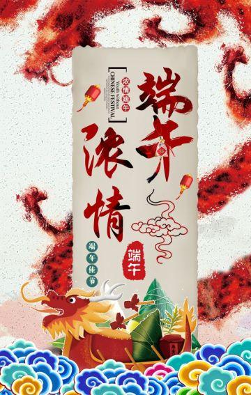红色端午节企业祝福企业宣传个人祝福宣传H5
