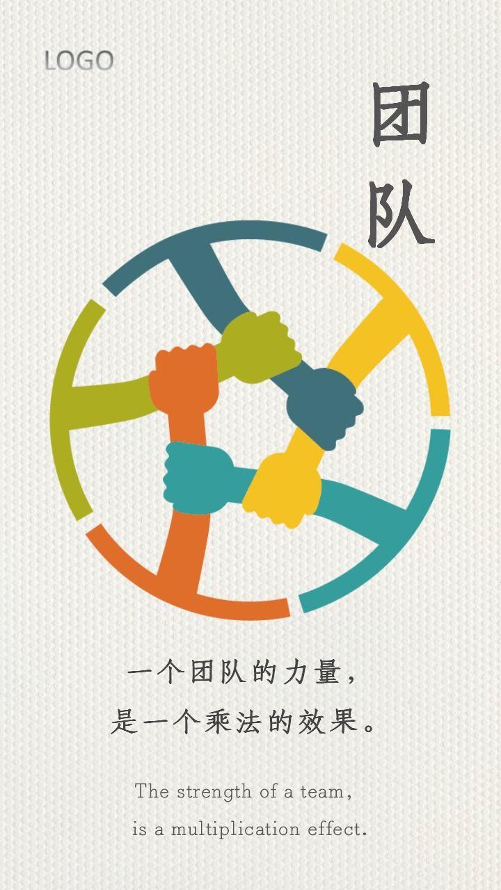 ⑯中英文多彩简约企业文化励志团建海报-浅浅设计