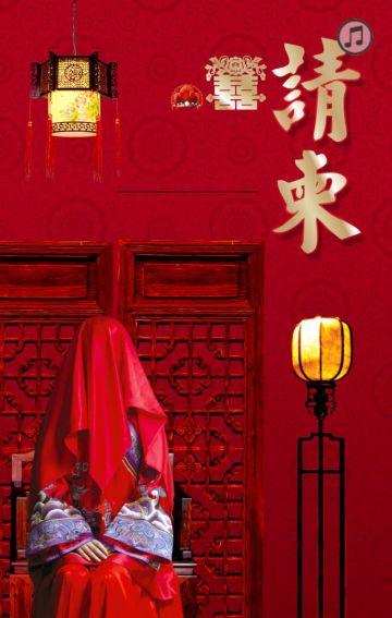 古典新中式请帖