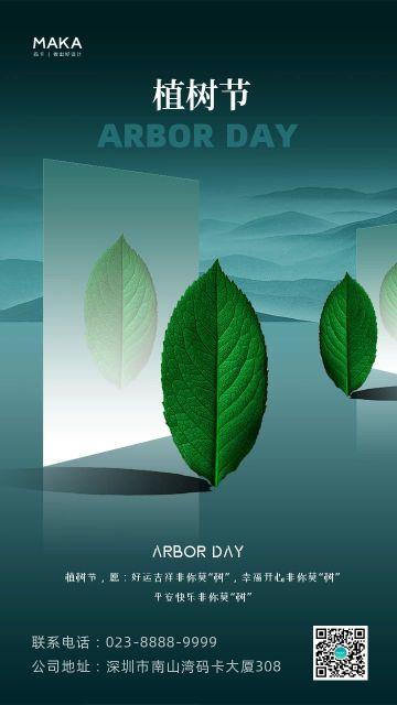 绿色简约风格植树节企业公益宣传海报