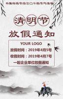 中国风企业清明节放假通知
