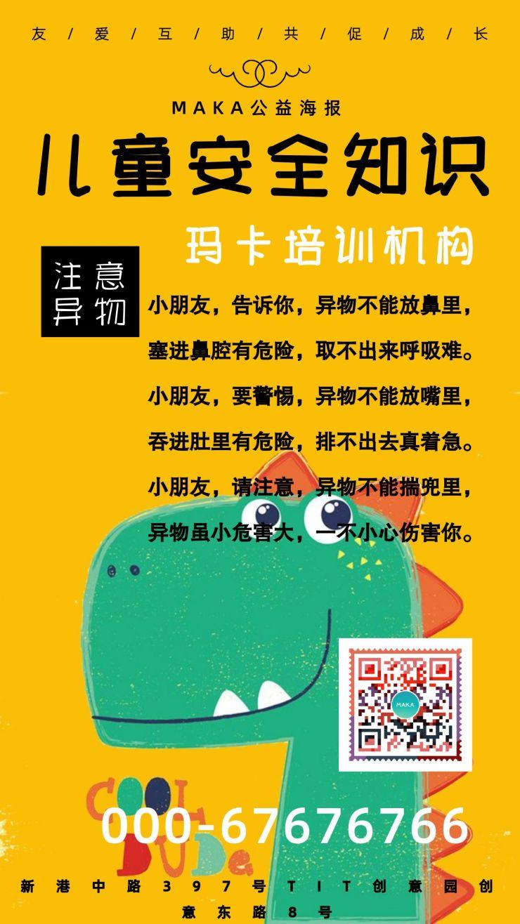 卡通恐龙儿童安全教育公益海报教育培训招生海报