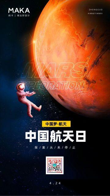 黑色炫酷中国航天日节日宣传海报