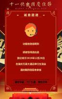国庆节企业通用邀请函