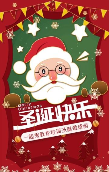 卡通手绘扁平风格圣诞节派对幼儿园亲子活动邀请函H5