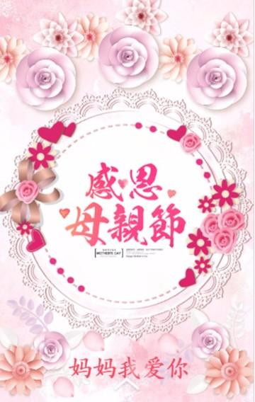 感恩母亲节/母亲节贺卡/母亲节祝福/母亲节促销/母亲节产品促销/祝福贺卡/女王快乐等