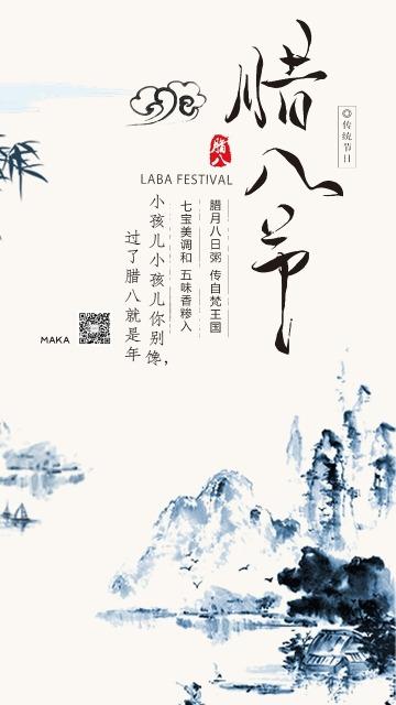 腊八节水墨风节日祝福海报
