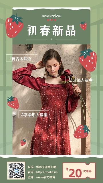 简约复古清新文艺少女春季春装服装上新零售男装女装新品上市春季打折促销活动海报
