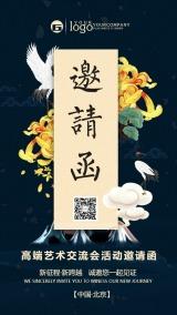 古典中式交流会活动邀请函会议展会企业通用活动邀请函海报手机版