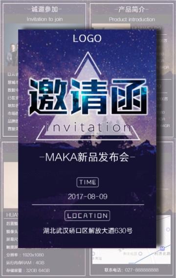 星空科技感商务会议新品发布邀请函