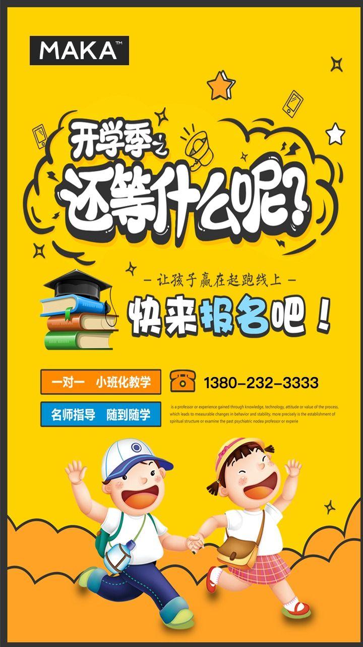卡通幼儿园招生介绍展示宣传海报