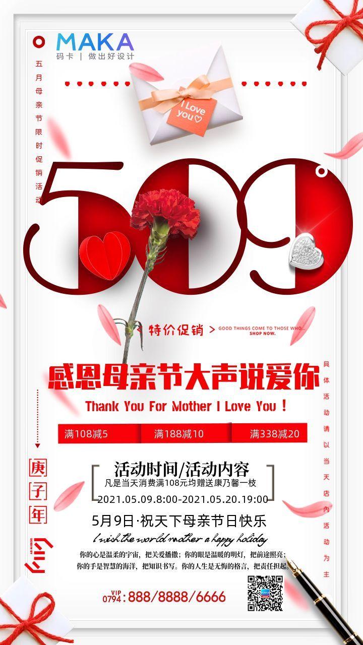 红色简约母亲节电商微商海报促销