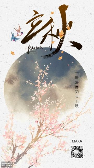 立秋农历二十四节气秋天