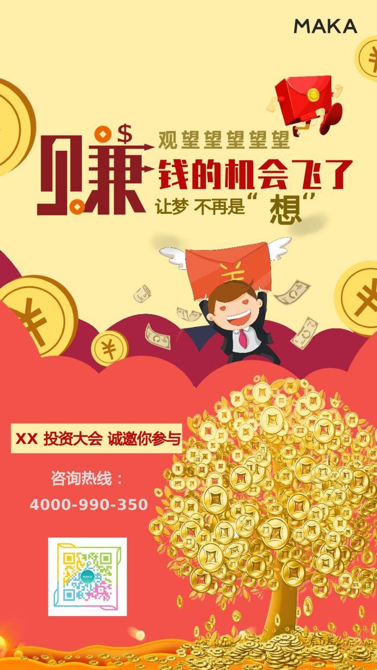 红色简约投资理财手机海报模板