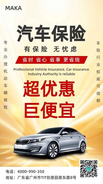简约大气汽车保险宣传手机海报模版