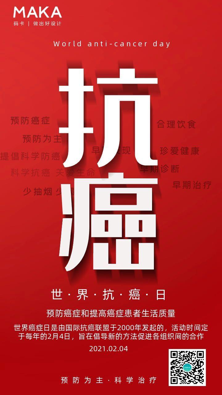 红色简约大气世界抗癌日节日公益海报