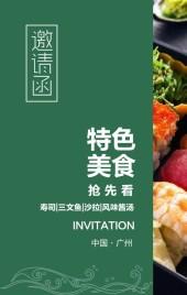 美食节邀请函 美食活动 美食宣传