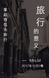 灰色复古旅行相册旅行游记纪念翻页H5